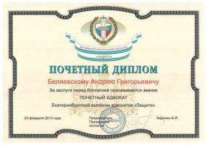 poch_diplom